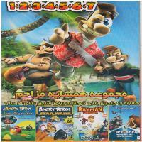 مجموعه همسایه های مزاحم همراه با چندین بازی کودکانه برای سنین بالای 3 سال