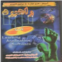 آموزش 40 نرم افزار با 50 موضوع کاربردی راهبرد