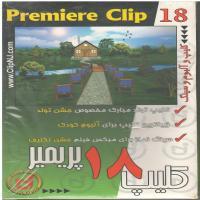premiere clip 18
