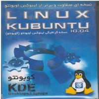 نسخه ای متفاوت و برتر از Linux kubuntu