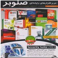 مجموعه نرم افزار های امنیتی(Security Suite)