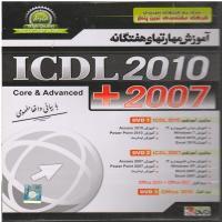آموزش مهارت های هفتگانه ICDL2010+2007