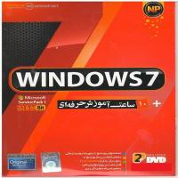 آموزش حرفه ای WINDOWS 7