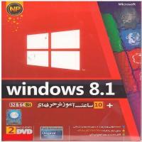 آموزش حرفه ای Windows 8.1