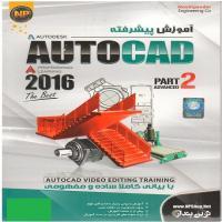 آموزش پیشرفته AUTOCAD