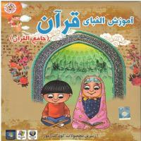 آموزش الفبای قرآن(جامع القرآن)