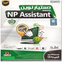 دستیار نوین NP Assistant