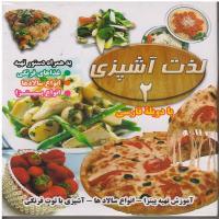 لذت آشپزی 2 همراه با دوبله فارسی