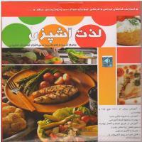 جامع ترین و کاملترین نرم افزار آشپزی لذت آشپزی