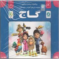 مجموعه بازی های آموزشی ستاره طلایی گاج (ریاضیات پنجم ابتدایی)