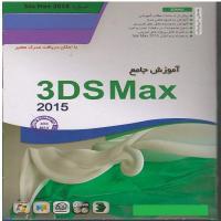 آموزش جامع 3D max 2015