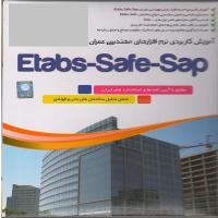 آموزش کاربردی نرم افزار های مهندسی عمران ETABS-SAFE-SAP