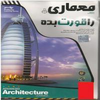معماری را قورت بده