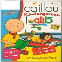 مجموعه آموزش های پیش دبستانی Caillou