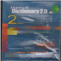 واژه نامه دو زبانه ملک (maleksoft Dictionary 2.0)