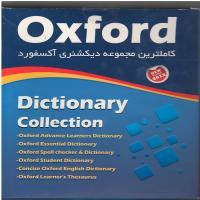 کاملترین مجموعه دیکشنری آکسفورد