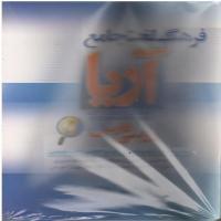خرید اینترنتی فرهنگ لغت جامع آریا