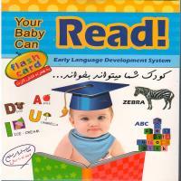 آموزشیYour Baby Can Read  به همراه فلش کارت
