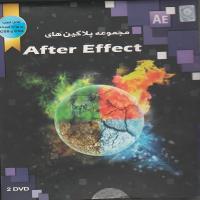 مجموعه پلاگین های After Effect قابل نصب بر روی نسخه cs4  و cs5