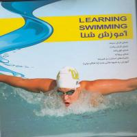 آموزش شنا Learning Swimming