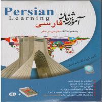 آموزش زبان فارسی Learning Persian به همراه کتاب فارسی در سفر