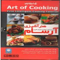 آموزش هنر آشپزی آرسام