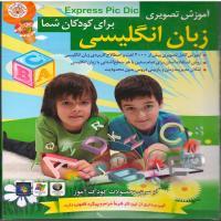 آموزش تصویری زبان انگلیسی برای کودکان شما