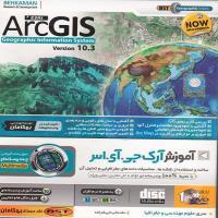آموزش آرک جی.آی.اس Arc GIS - version 10.3