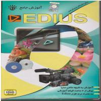 آموزش جامع EDIUS سطح مقدماتی و پیشرفته