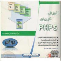 آموزش کاربردی PHP5