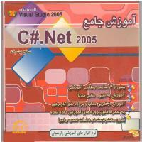 آموزش جامع  C#.Net 2005 سطح پیشرفته