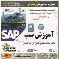 آموزش سپ SAP