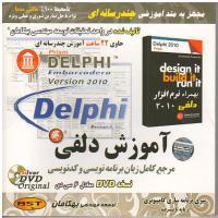 آموزش دلفی Delphi