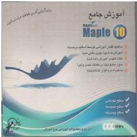 آموزش جامع Maple
