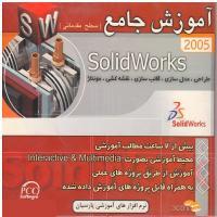 آموزش جامع SolidWorks سطح مقدماتی