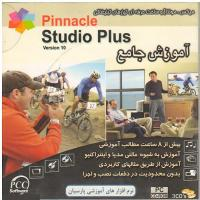 آموزش جامع Pinnacle Studio Plus