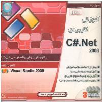 آموزش کاربردی  C#.Net 2008 سطح پیشرفته
