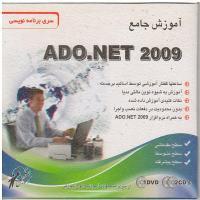 آموزش جامع ADO.NET 2009