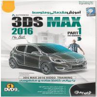 آموزش مقدماتی و متوسط 3DS MAX 2016 PART 1