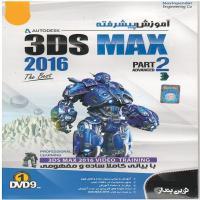 آموزش پیشرفته 3DS MAX 2016 PART 2