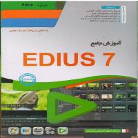 آموزش جامع EDIUS 7