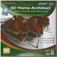 آموزش3D Home Architect