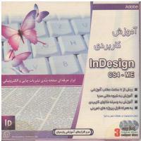 آموزش کاربردی InDesign cs4 - ME