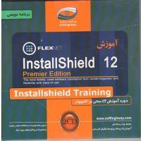 آموزش InstallShield 12 - دوره آموزش IT مبتنی بر کامپیوتر- مقدماتی تا پیشرفته
