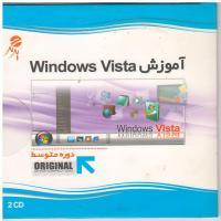 آموزش Windows Vista دوره متوسط
