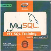 آموزش MY SQL دوره آموزش IT مبتنی بر کامپیوتر - مقدماتی، متوسط