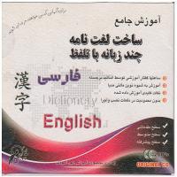آموزش جامع ساخت لغت نامه چند زبانه با تلفظ فارسی، انگلیسی