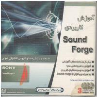 آموزش کاربردی Sound Forge