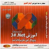آموزش J#.Net - نسل جدید زبان برنامه سازی جاوا