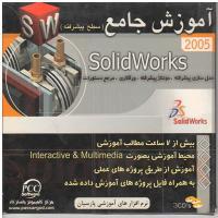 آموزش جامع SolidWorks 2005 سطح پیشرفته